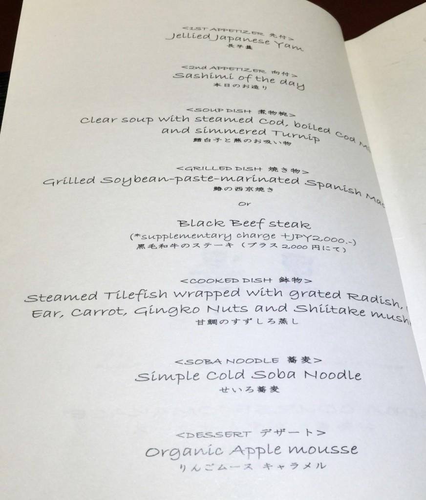 Tokyo Kurosawa menu